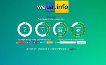 """Новая соцсеть WeUa: Украина готовит покушение на """"Одноклассники"""" и """"ВКонтакте"""""""