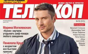 Сергей Лазарев: Мне нужна девушка с характером!
