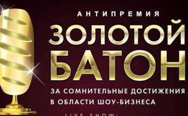 В Киеве раздадут Золотые батоны