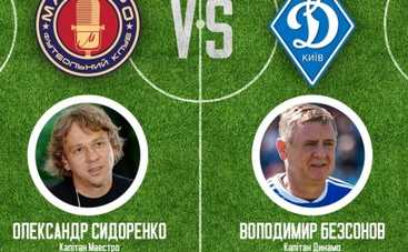 Фоззи, Вадим Олейник и Кривошапко выйдут на поле против футболистов Динамо