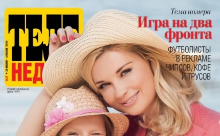 Лидия Таран: Мы с дочкой - непоседы