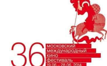 Московский кинофестиваль 2014: полный список лауреатов (ВИДЕО)