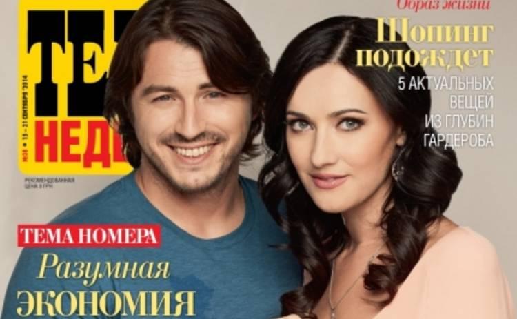 Соломия Витвицкая и Сергей Притула научат экономить