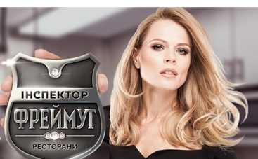 Инспектор Фреймут: смотреть онлайн четвертый выпуск шоу - Днепропетровск