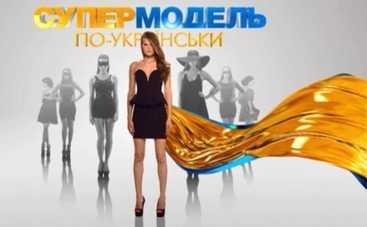 Супермодель по-украински: в пятом эфире девушек ждет сложная полоса препятствий