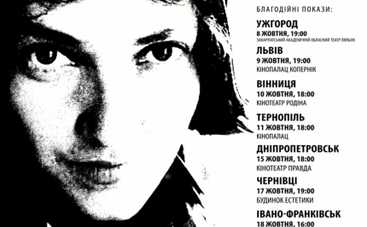 В Украине состоится показ фильма о Надежде Савченко