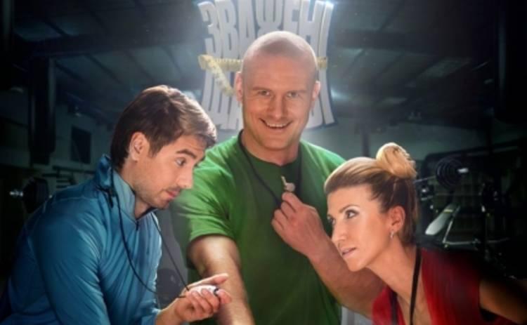 Зважені та щасливі 4: кто покинул шоу в девятом эфире (23.10.2014)