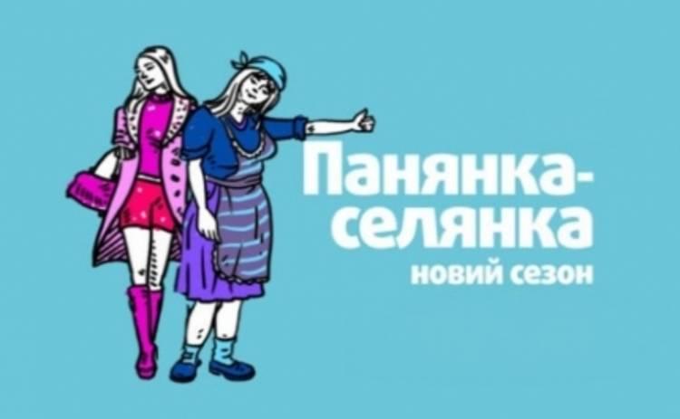 Панянка-селянка 3: премьера нового сезона!