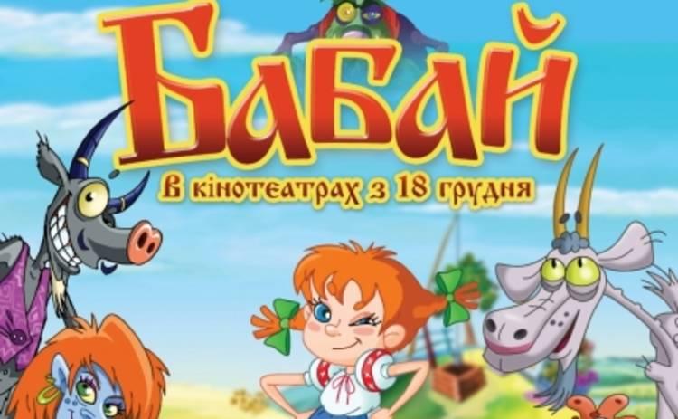 В Украине нашли мифического Бабая