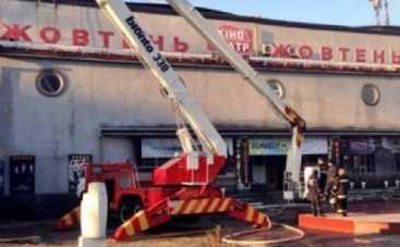Поджог кинотеатра Жовтень: последствия пожара