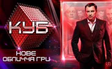 Куб 5: смотреть онлайн десятый выпуск шоу от 03.11.2014 (ВИДЕО)
