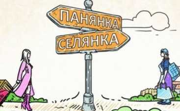 Панянка-селянка 3: смотреть онлайн первый выпуск шоу - 03.11.2014 (ВИДЕО)