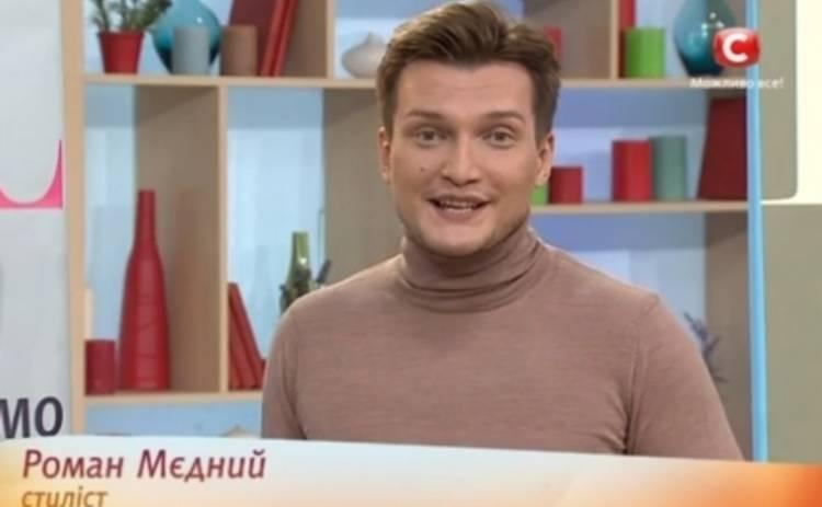 Все буде добре: выбираем модное пальто с Романом Медным (ВИДЕО)