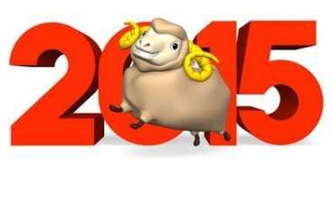 Новый год 2015: как встречать год Козы