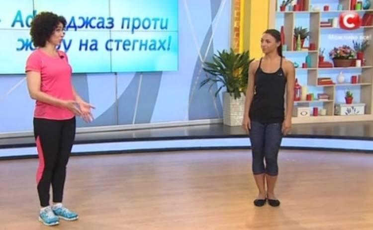 Все буде добре: афро-джаз для похудения от Илоны Гвоздевой (ВИДЕО)