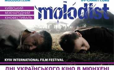 Лучшие украинские фильмы поедут покорять Мюнхен (ВИДЕО)