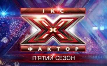 Х фактор 5: финалисты шоу вытсупят в Киеве и Одессе