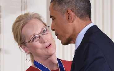 Барак Обама наградил Мэрил Стрип медалью Свободы (ФОТО)