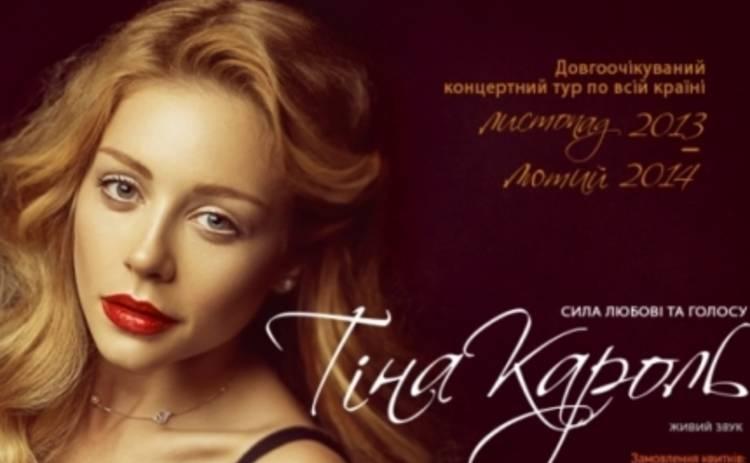 Тина Кароль покажет Силу любви и голоса миллионам украинцев (ВИДЕО)