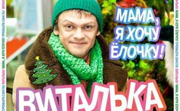 Виталька представил свою первую песню