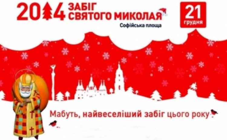 Куда пойти в Киеве 20–21 декабря: концерт в Октябрьском дворце и забег Святого Николая