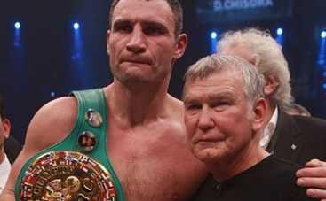 Виталий Кличко потерял наставника и друга