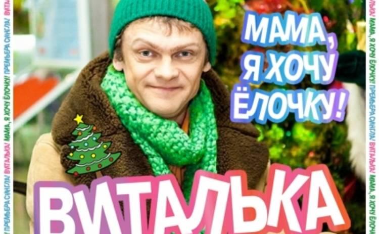 Виталька презентовал дебютный клип (ВИДЕО)