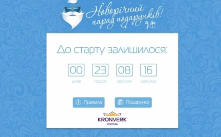 Kronverk Cinema заманивает зрителей новогодними подарками