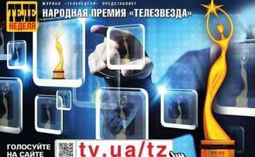Народная премия ТЕЛЕзвезда 2014: голосуй за любимых на TV.UA
