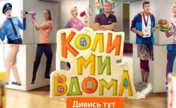 Коли ми вдома: 10 серия смотреть онлайн (ВИДЕО)