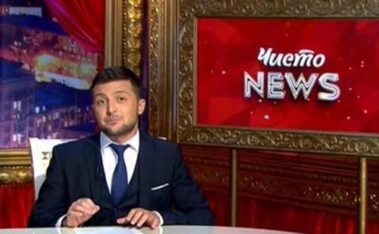 Шоу ЧистоNews смотреть онлайн выпуск от 09.02.2015 (ВИДЕО)