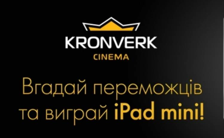 ?Выиграй iPad mini в кинотеатрах KronverkCinema!