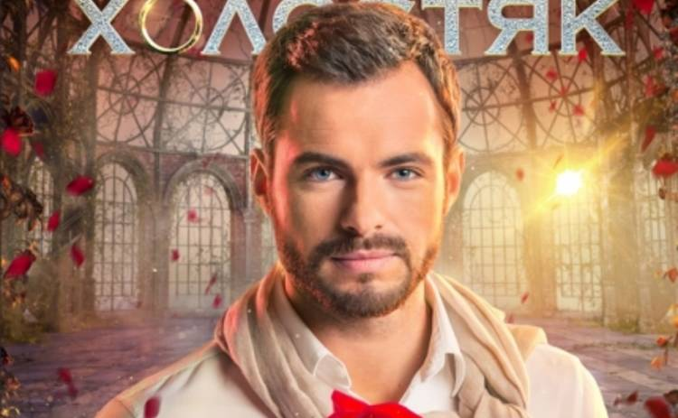Холостяк 5: романтика и новые интриги в новом сезоне шоу