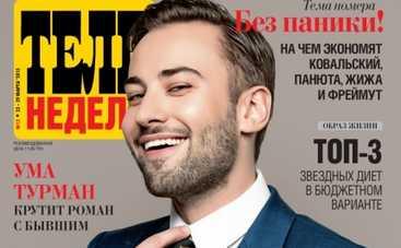 Дмитрий Шепелев: не хочу воспитывать гения