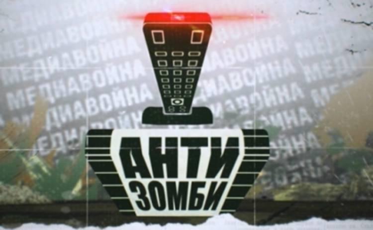 Антизомби: премьера проекта разоблачений на канале ICTV