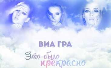 ВИА Гра представила новую песню – Это было прекрасно (АУДИО)