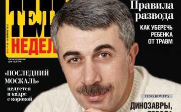 Евгений Комаровский: Я не умею зарабатывать деньги