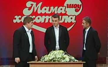 Мамахохотала шоу: Петр Порошенко и Виталий Кличко подеребанили кредит МВФ (ВИДЕО)
