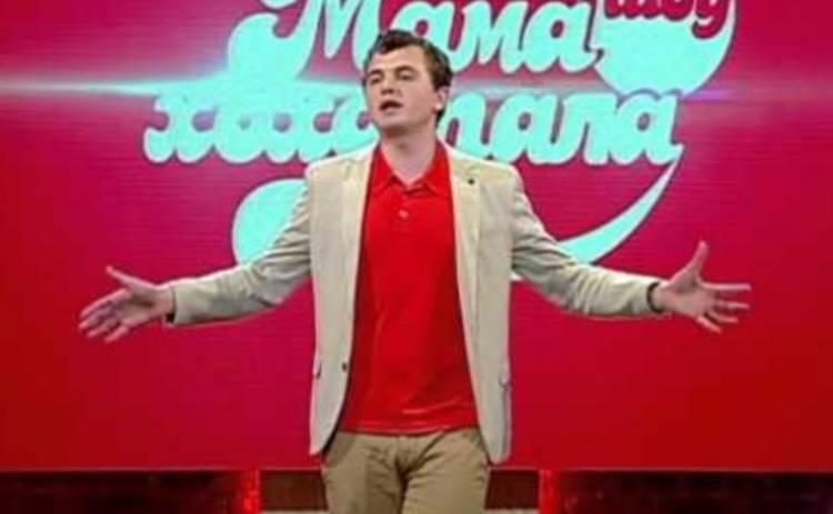 Мамахохотала шоу: смотреть онлайн – 18.04.2015 (ВИДЕО)