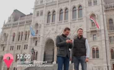 Еврочекин: смотреть онлайн выпуск от 26.04.2015 – Венгрия (ВИДЕО)