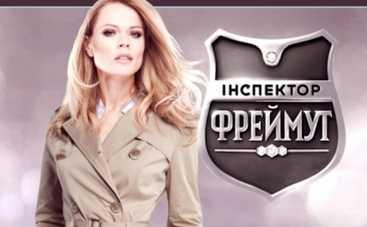Инспектор Фреймут 2: Ольга Фреймут устроит эксперимент в сети фастфуда KFC (ВИДЕО)