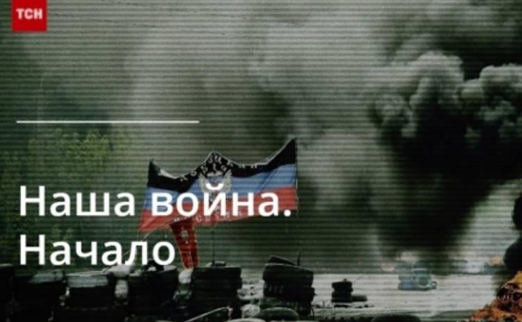 Наша война. Начало: жестокая правда в спецпроекте TСН.ua