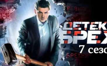 Детектор лжи 7: анонс выпуска от 11.05.2015