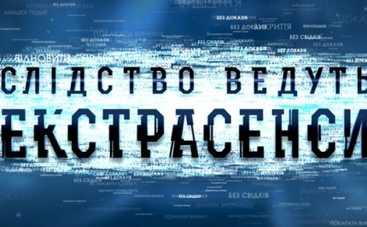 Следствие ведут экстрасенсы: смотреть онлайн выпуск от 14.05.2015 (ВИДЕО)
