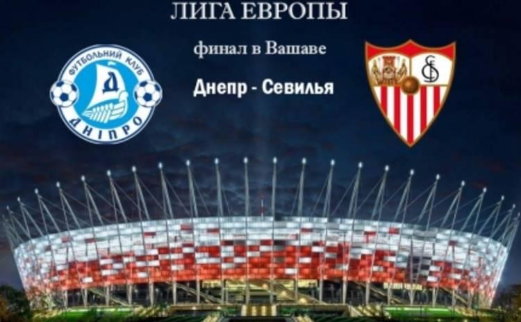 Днепр — Севилья: прогнозы и приметы на финал Лиги Европы
