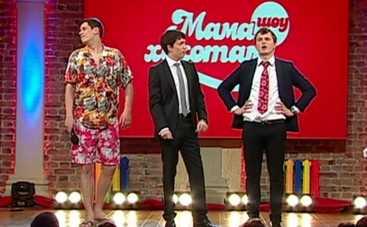 Мамахохотала шоу: смотреть онлайн выпуск от 06.06.2015 (ВИДЕО)