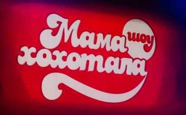 Мамахохотала шоу: смотреть онлайн – 13.06.2015 (ВИДЕО)