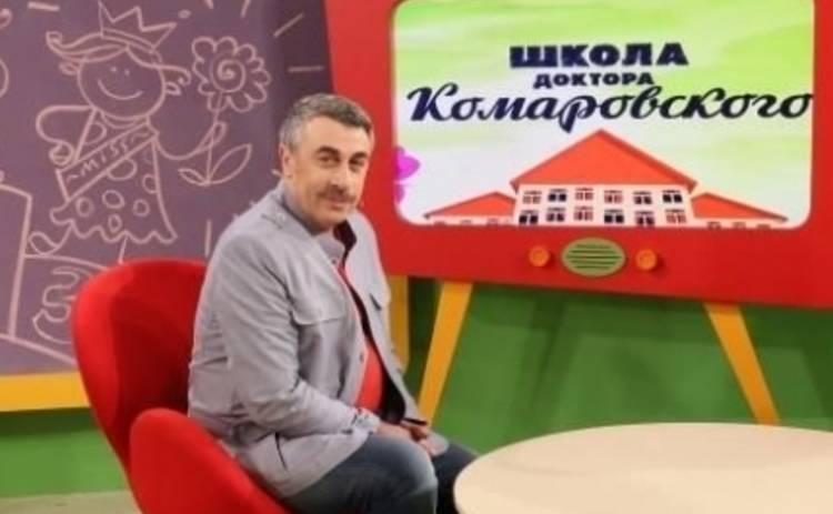 Школа доктора Комаровского: анонс выпуска от 20.06.2015