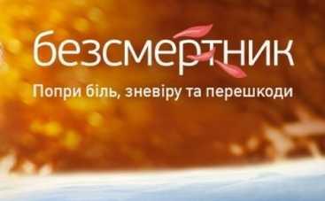 Бессмертник: рай там где ты 100 серия: финал на канале Украина (ВИДЕО)