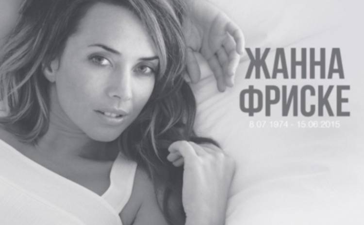 Жанна Фриске умерла: в Москве состоялись похороны артистки